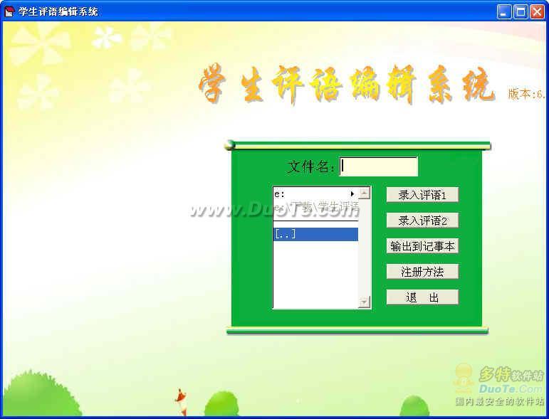学生评语编辑系统下载