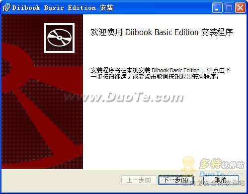 逮书相册书制作软件(DiibookBasic)下载