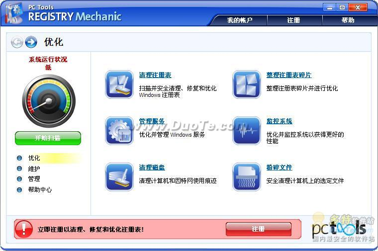 Registry Mechanic下载