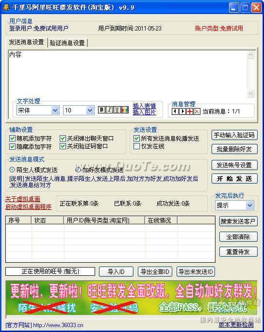千里马淘宝旺旺群发软件下载