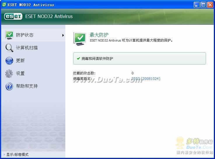 NOD32 4.x版 病毒库离线升级包下载