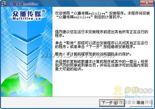 众播传媒网络实时直播客户端下载