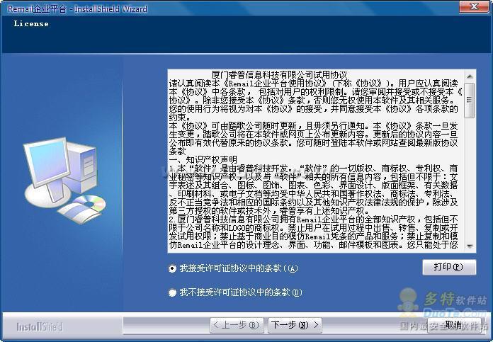 外贸邮件管理系统下载