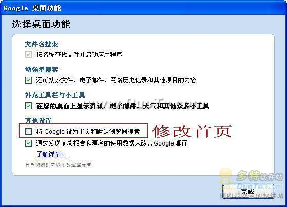Google Desktop Search下载