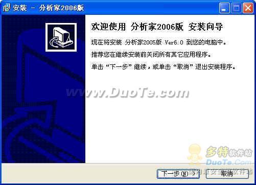 分析家2006证券行情分析软件下载