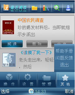 百阅(Byread) for Java下载