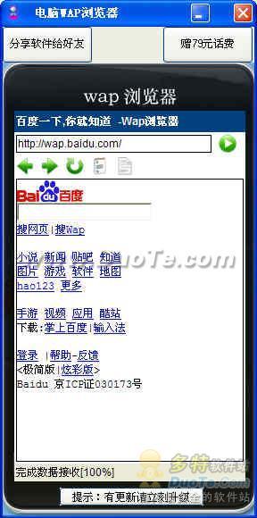 电脑wap浏览器下载