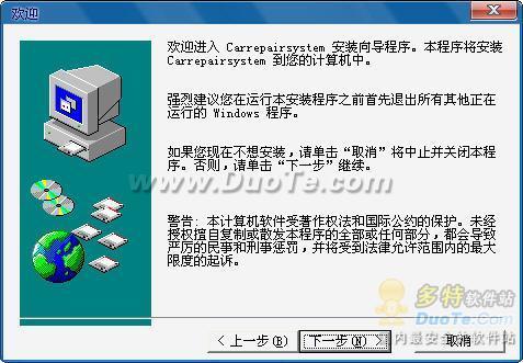 世纪迪安汽修管理系统2011下载