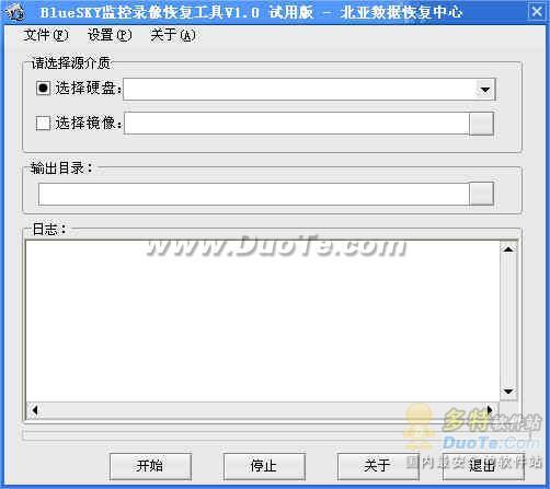BlueSky监控录像恢复工具下载