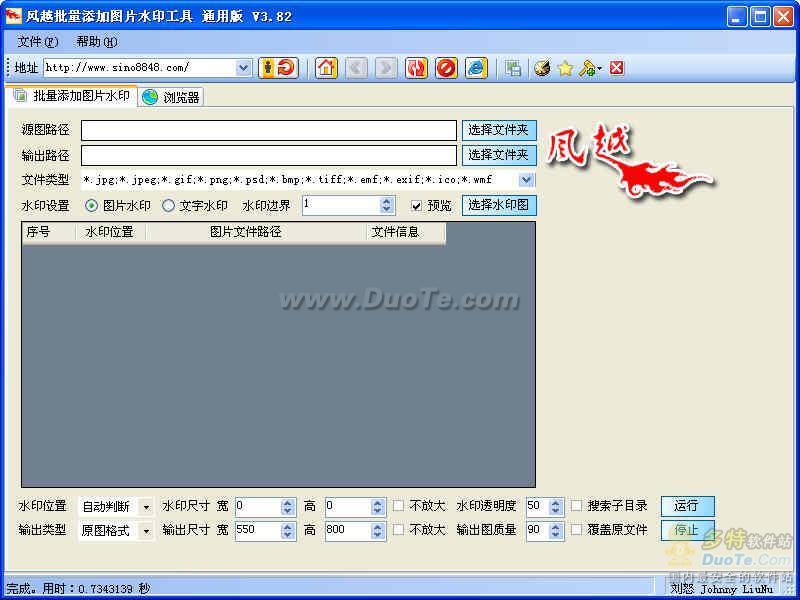 风越批量添加图片水印、图片压缩、格式转换工具下载