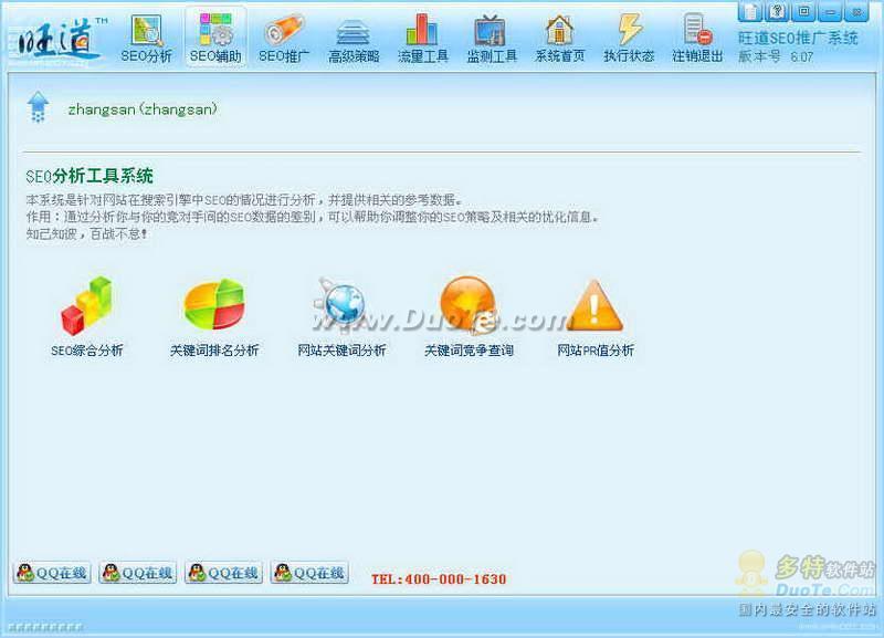 旺道SEO排名提升软件下载