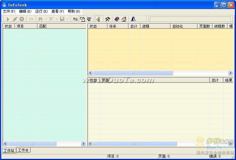InfoSeek(搜信)下载