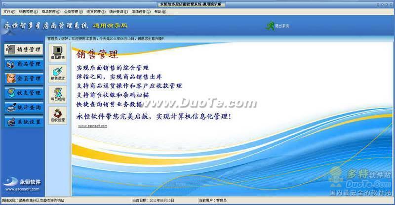 永恒智多星店面管理软件下载