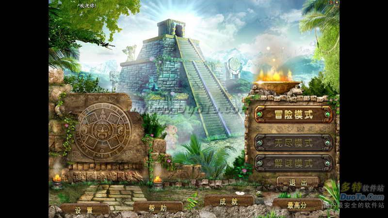 蒙提祖玛的宝藏2 中文版下载