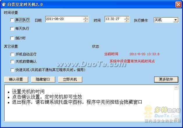 白芸豆自动定时关机 2011下载