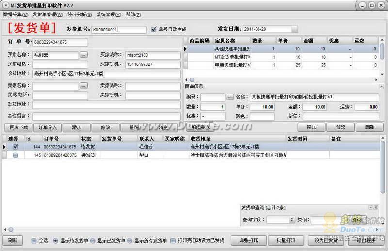 MT发货单批量打印软件下载