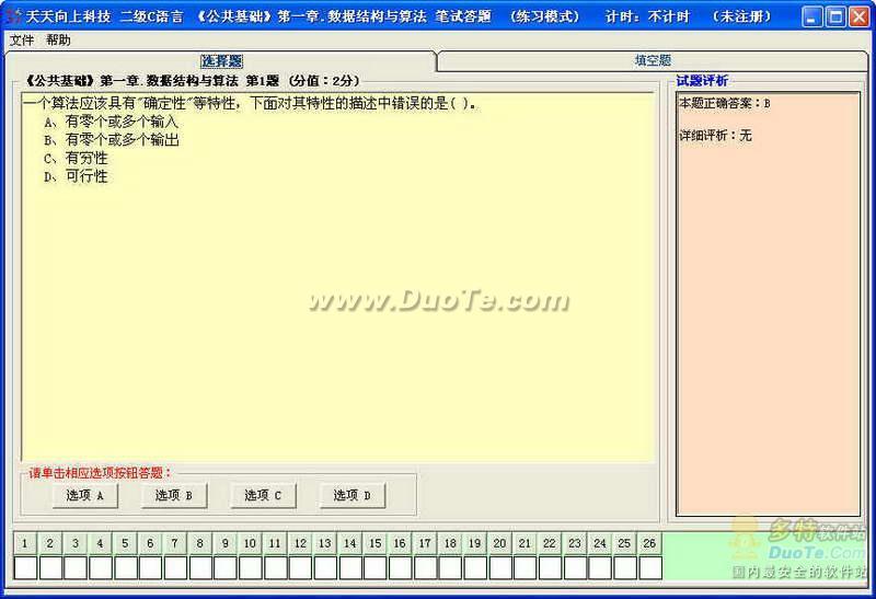 全国计算机等级考试二级C语言笔试练习系统下载