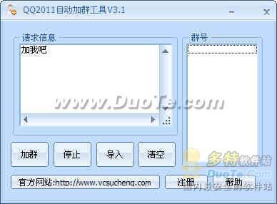 QQ2011自动加群工具下载