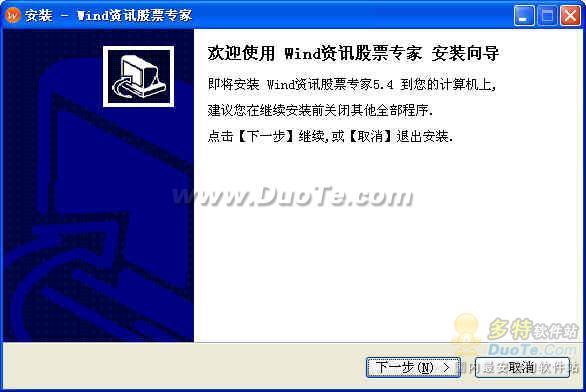 Wind资讯股票专家(炒股必备)下载