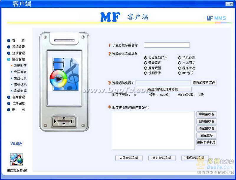 企业商务短信通知平台下载