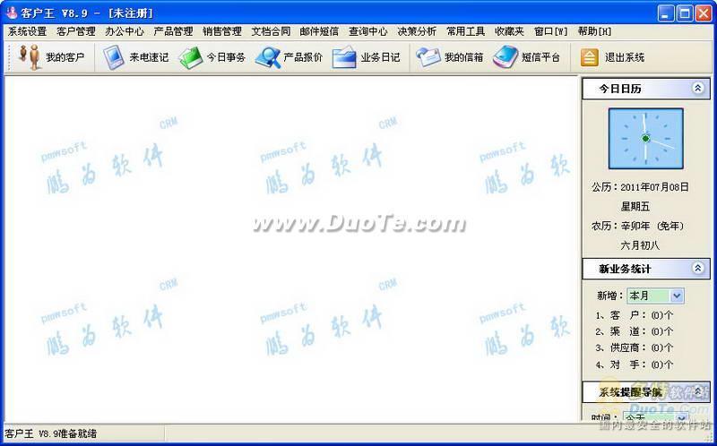 客户王(CRM管理软件)下载