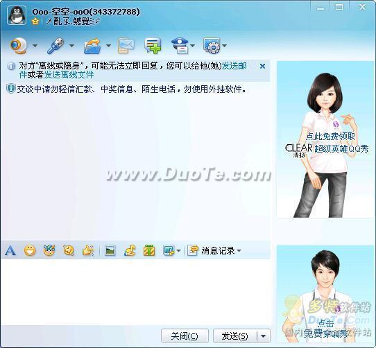 超级无敌qq2010显ip完美版下载