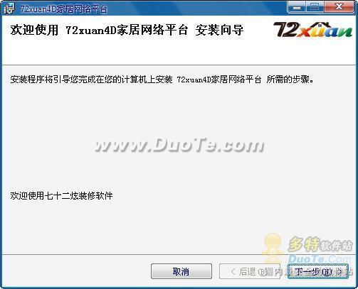 72xuan装修软件下载