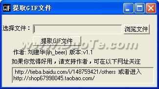 提取QQ表情中GIF文件下载
