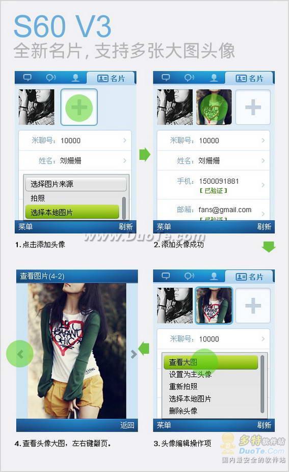 米聊 for S60V3下载