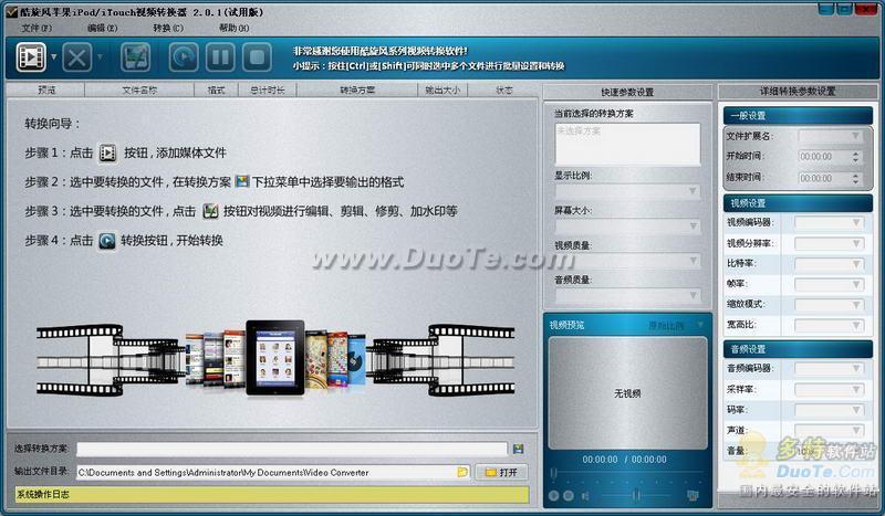 酷旋风苹果iPod/iTouch视频转换器下载