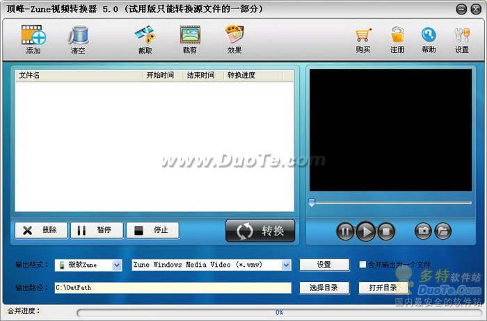 顶峰-Zune视频转换器下载
