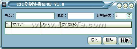 TXT分割转换EPUB下载