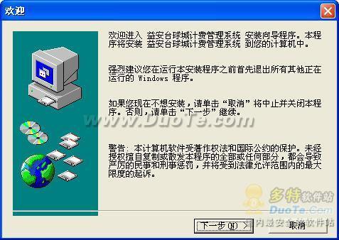 益安台球城计费管理系统2011下载