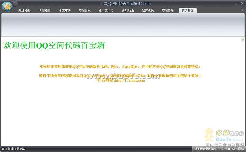 小CQQ空间代码获取器下载