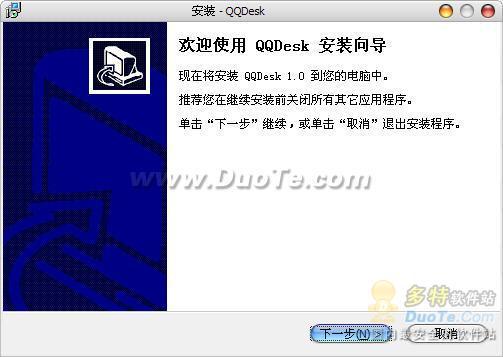 QQdesk桌面管家下载
