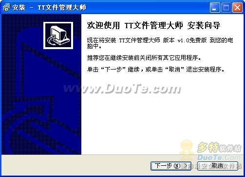 TT文件管理大师下载