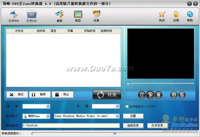 顶峰-DVD至Zune转换器下载
