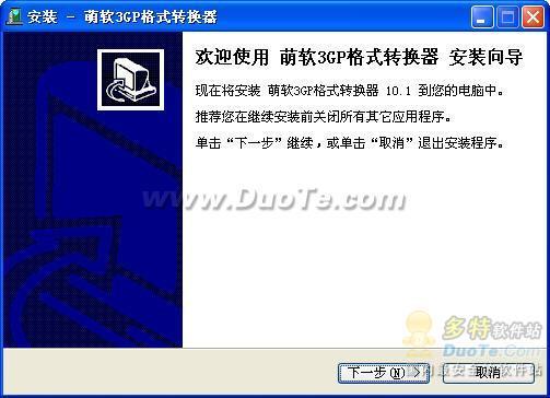 萌软3GP格式转换器下载