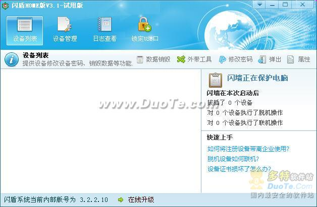 闪盾USB控制软件下载