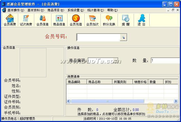 思源会员管理系统下载