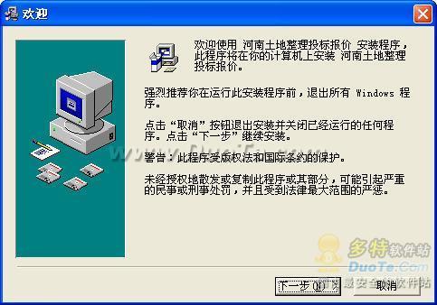 远东土地整理造价软件(部颁及2011河南土地定额)下载