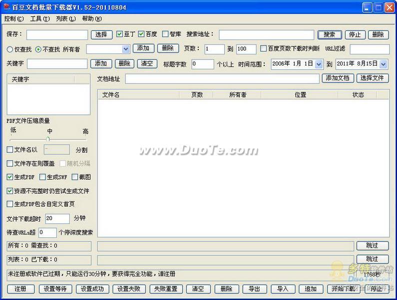 豆丁文档下载器下载