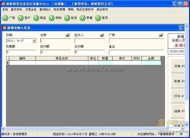 维财家具销售管理软件(家具进销存) 2011下载