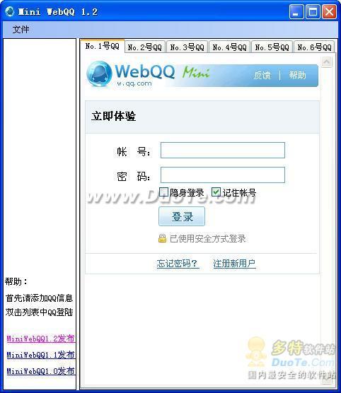 Mini WebQQ下载