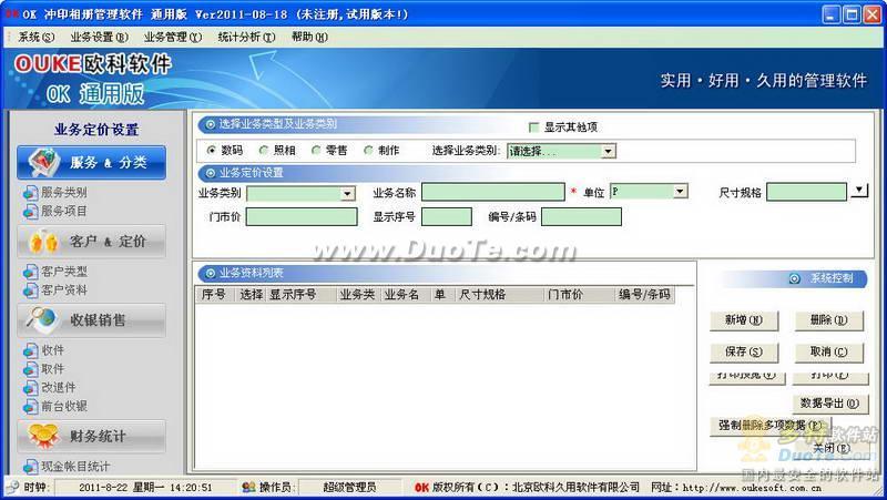 OK彩扩管理软件下载