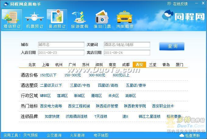 同程桌面软件下载