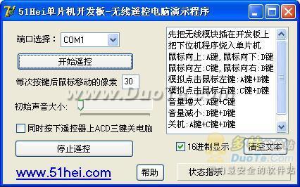 单片机无线遥控电脑程序下载