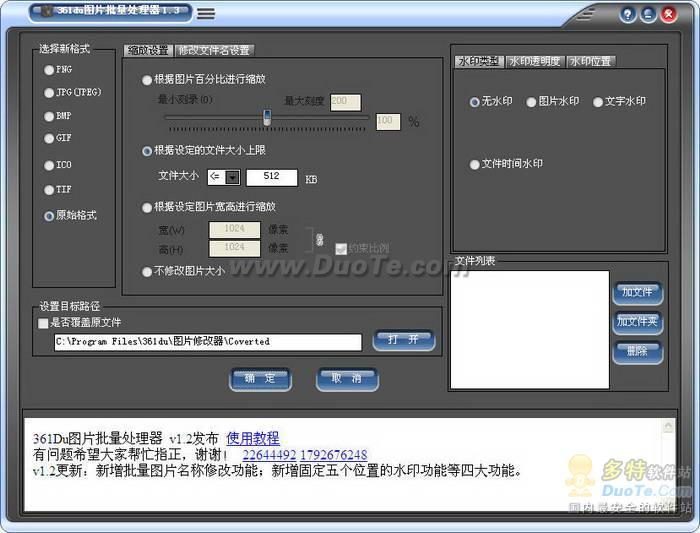 361du图片批量修改器下载
