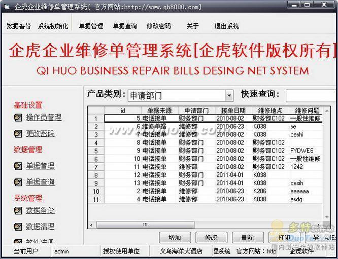 企虎企业维修单管理软件下载