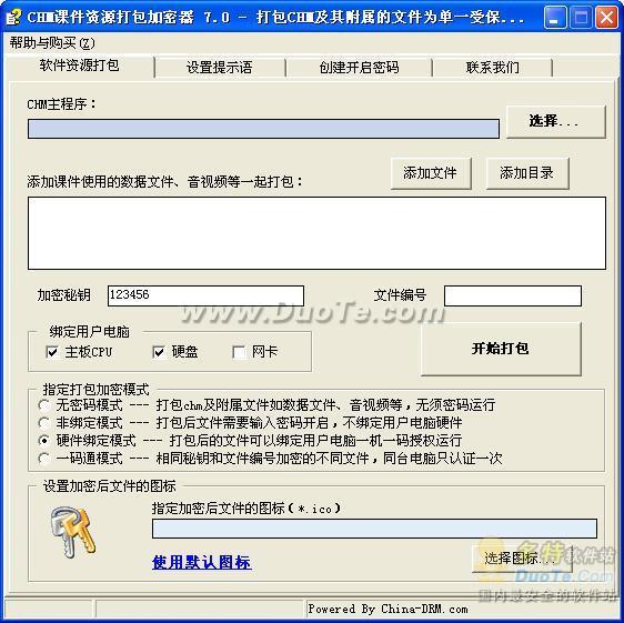 CHM课件资源打包加密器下载